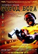 Бразильские фильмы смотреть