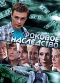 Роковое наследство (2014)