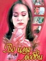 Во имя любви — Por Amor (1997)