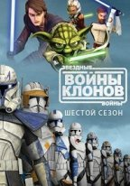 Сериал Звездные войны: Войны