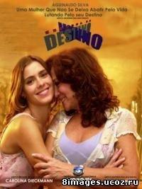 Хозяйка судьбы (2004) смотреть